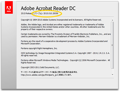 Adobe Reader DC について
