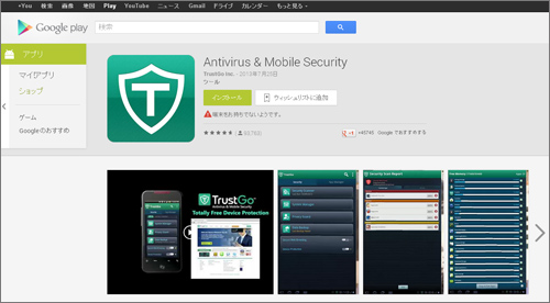 Google Play��́uAntivirus & Mobile Security�v